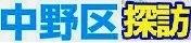 <2019秋>大学時代に下宿した街(中野沼袋)の穴場探訪&大学同期・校友会交流_c0119160_11130349.jpg