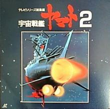 『宇宙戦艦ヤマト2総集編』_e0033570_19155140.jpg