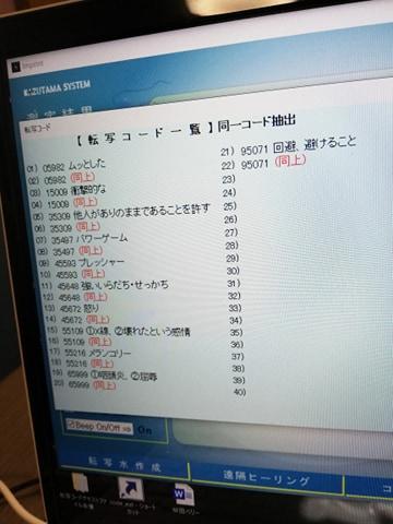 数霊(かずたま)システムを開発した吉野内聖一郎先生にお会いしてきました_d0169072_21264955.jpg