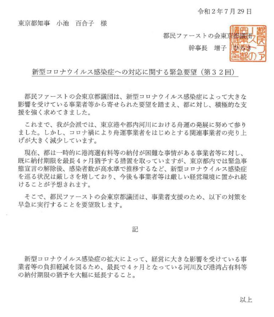 新型コロナウイルス感染症に係る緊急要望その32_f0059673_23271141.jpg