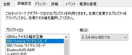 WiFiを通信速度を落とす方法_d0009476_23505647.jpg