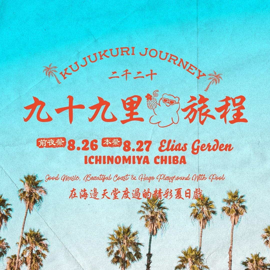 【開催中止】「九十九里ジャーニー 2020」@千葉 一宮 エリアスガーデン_e0153779_21361636.jpg