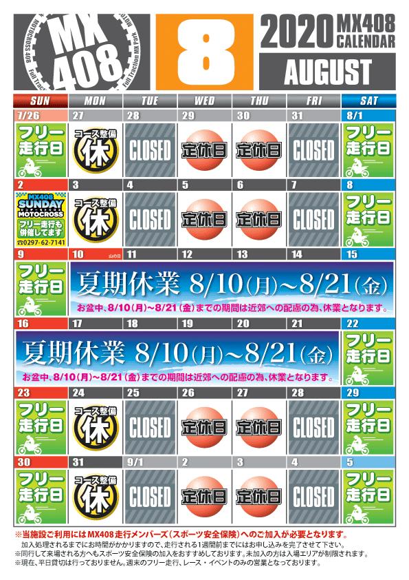 8/1(土)Ride Fun延期のお知らせ!_f0158379_11270011.png