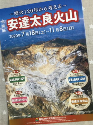 安達太良火山展_a0096989_14031392.jpg