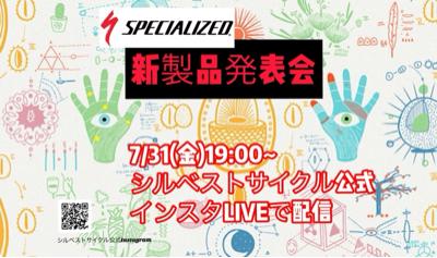 7/31(金)店頭19時より『スペシャライズド新製品発表会』_e0363689_17304018.jpg