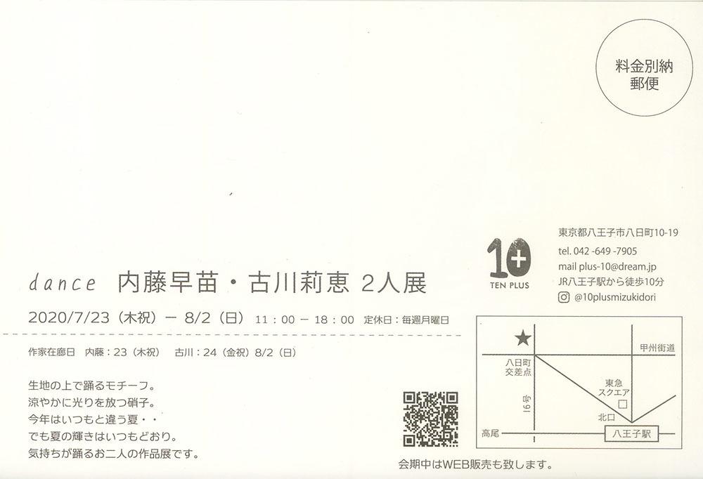 展示のおしらせ_c0198292_14083816.jpg