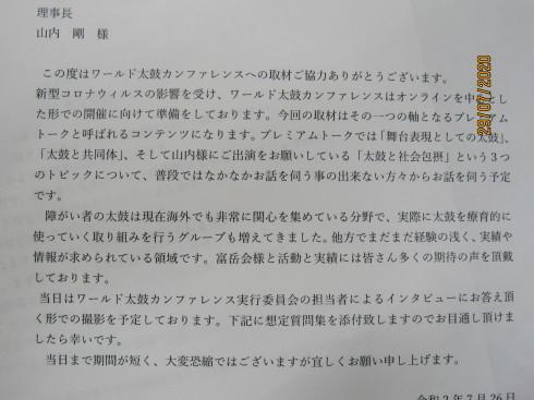 7/29  ワールド太鼓カンファレンス_e0185893_07414017.jpg