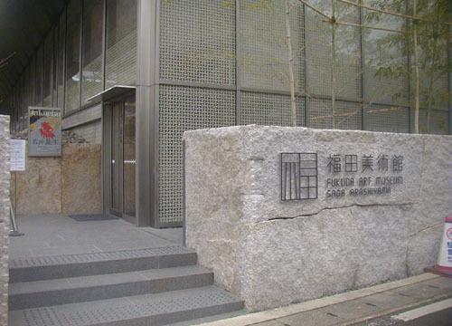 ●福田美術館_d0053294_23424769.jpg