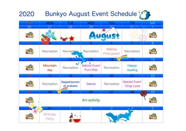 AUGUST  Event   Schedule _c0315908_00473885.jpeg