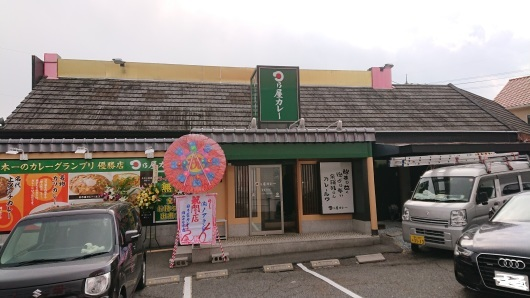 日乃屋カレー_d0030026_00371984.jpg