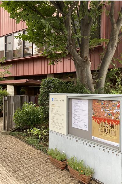 林芙美子記念館・ちひろ美術館に行ってきました_e0333647_16552437.jpg