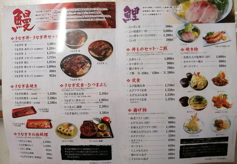 川魚料理 魚勝_f0106664_17470070.jpg