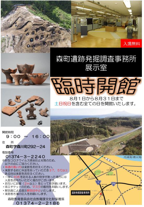森町遺跡発掘調査事務所展示室が臨時開館します_f0228071_09453132.jpg