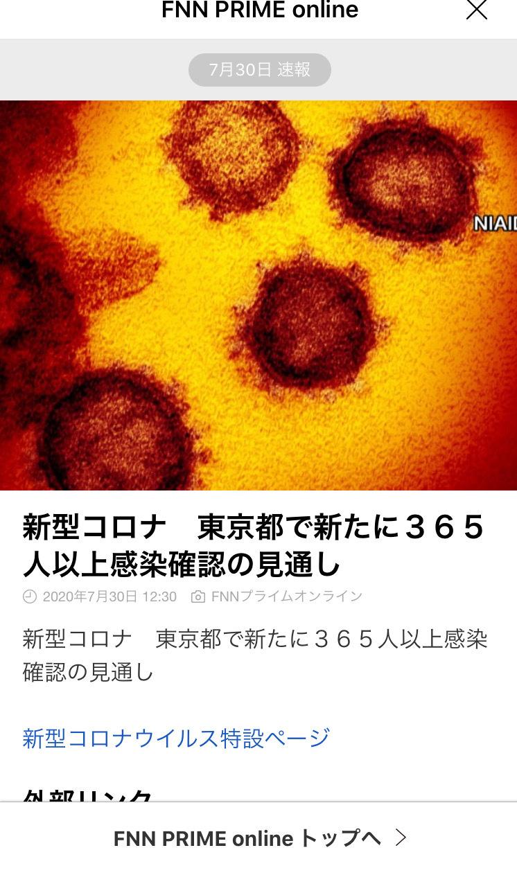 梅雨明けとCOVID-19 バブル (^○^)ヽ(´o`;_f0039487_13205891.jpg