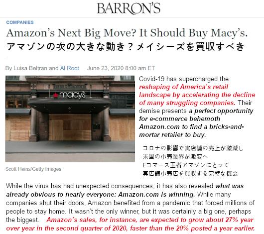 アマゾンの次の大きな動き?メイシーズを買収すべき - 『パターン購買』がこれからの小売業のカギ_b0007805_00302481.jpg