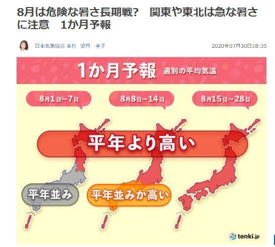 2020 明け 九州 梅雨