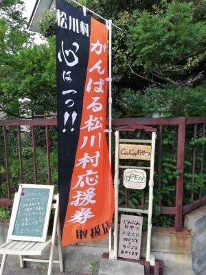 松川村応援券、使えます_c0289116_19442861.jpg