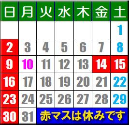 アルフィン 8月営業カレンダー_d0067418_15521561.jpg
