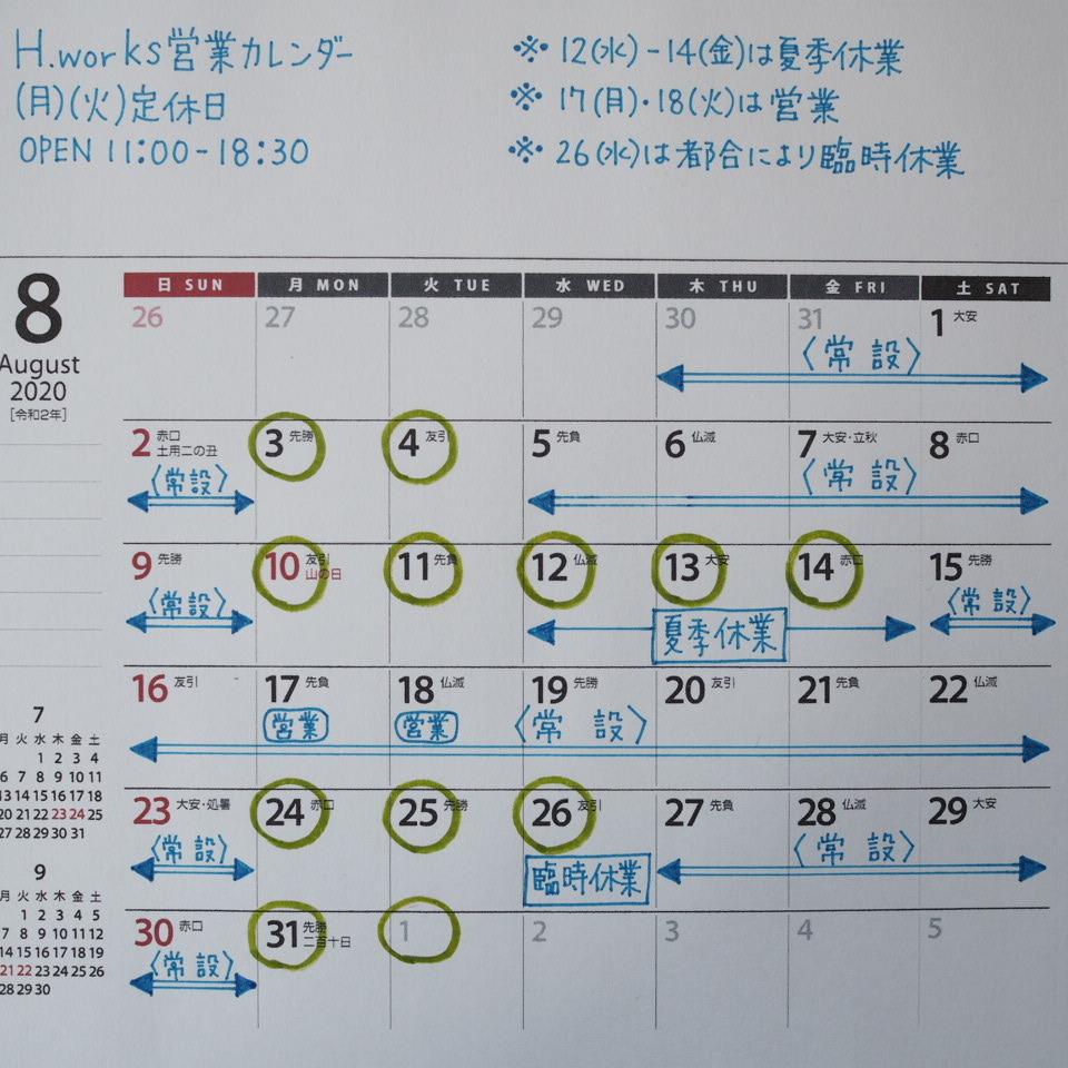 8月の営業日_b0206421_11504692.jpg
