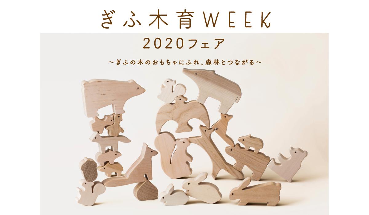 8/1[土]-8/16[日] ぎふ木育WEEK 2020フェア