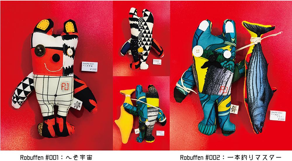[九州豪雨] ハフュッフェン社の復興支援:6. 『ROBE JAPONICA』x『ハフュッフェン社』コラボ・チャリティの「ローブュッフェンくん」発売☆全8匹個性炸裂ラインナップ!_d0018646_15370626.jpg