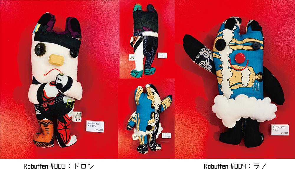 [九州豪雨] ハフュッフェン社の復興支援:6. 『ROBE JAPONICA』x『ハフュッフェン社』コラボ・チャリティの「ローブュッフェンくん」発売☆全8匹個性炸裂ラインナップ!_d0018646_15454861.jpg