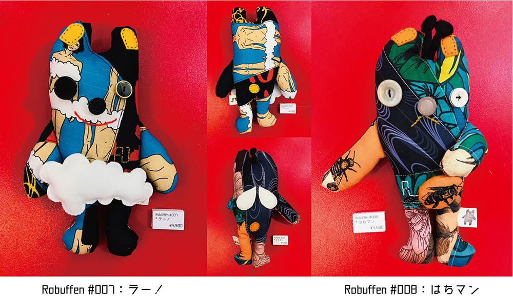 [九州豪雨] ハフュッフェン社の復興支援:6. 『ROBE JAPONICA』x『ハフュッフェン社』コラボ・チャリティの「ローブュッフェンくん」発売☆全8匹個性炸裂ラインナップ!_d0018646_16042602.jpg