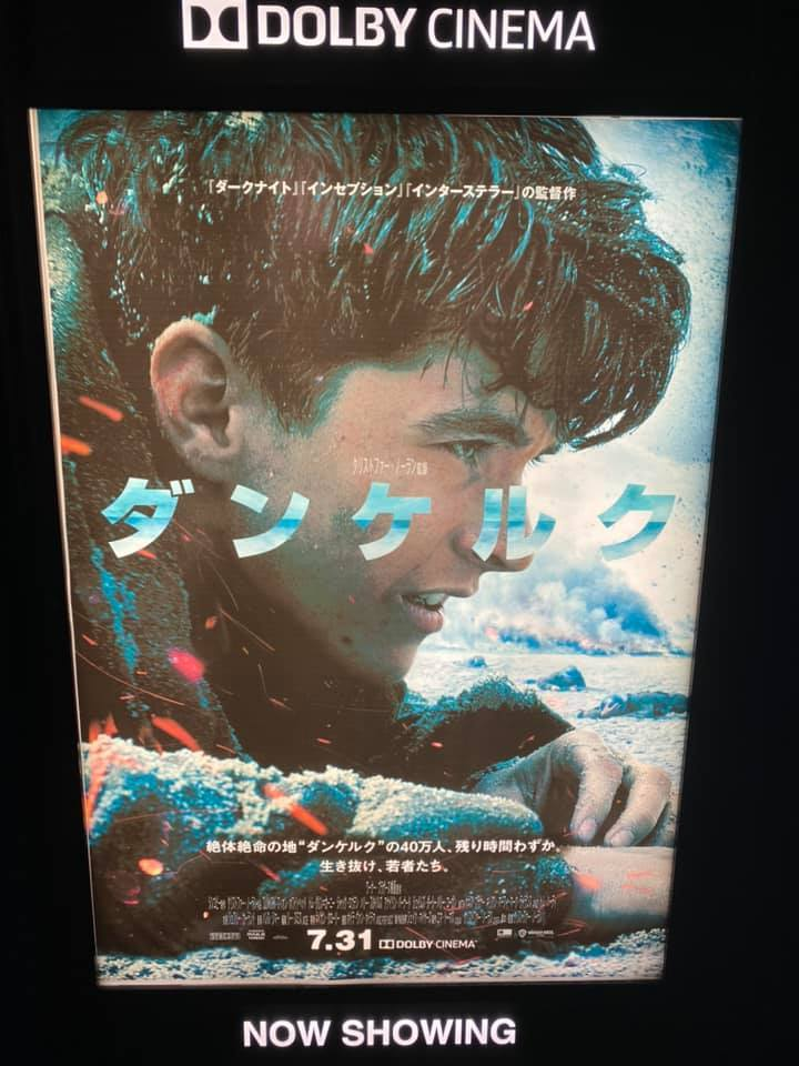 ドルビー シネマで ダンケルク を鑑賞したがimaxとは音響が素晴らしいもの上映には文句あり Suzuki Riの道楽