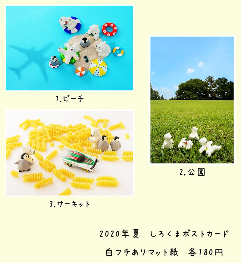 【2020年・夏カード、写真の販売】_a0003650_20491080.jpg