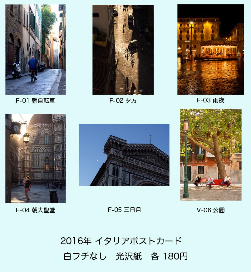 【2020年・夏カード、写真の販売】_a0003650_20493119.jpg