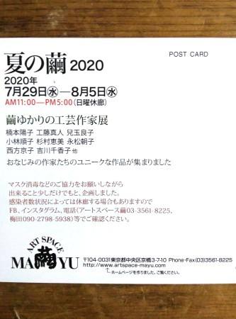 夏の繭_a0068350_14132058.jpg