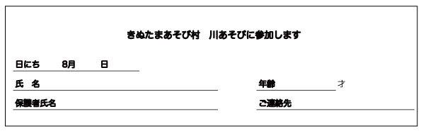 2021/7/22川あそび開催します‼️_c0120851_17575233.jpg