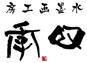 2020.07.30「絵師 阿部俊一郎」_c0197974_05121090.png
