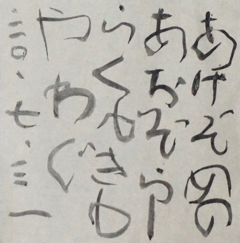 朝歌7月31日_c0169176_06060248.jpeg