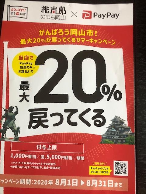 岡山市のキャンペーン始まります!!_c0216579_10351342.jpg