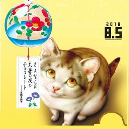 《 8月の 思い出 猫さん 》_c0328479_14200303.jpg