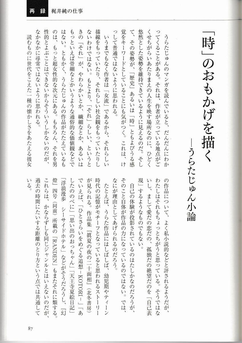 『貸本マンガ史研究』_d0106888_11120560.jpg