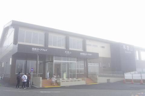 7/30 新しいケーブルカーと新しい早雲山駅を。_e0094492_19270296.jpg