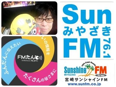 週の〆に梅雨明け!九州 宮崎SUN FMとFMたんと「くるナイ」_b0183113_14044809.jpg
