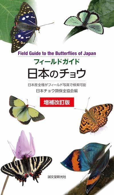 『フィールドガイド 日本のチョウ』_b0074416_21003577.jpg