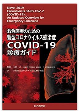 本の紹介:救急医療のための新型コロナウイルス感染症COVID-19診療ガイド_e0156318_1230144.png