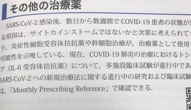 本の紹介:救急医療のための新型コロナウイルス感染症COVID-19診療ガイド_e0156318_12343457.png