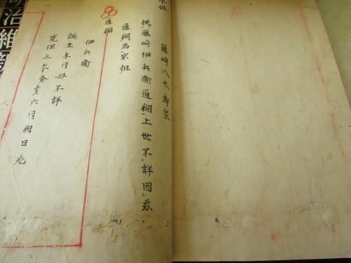 藺牟田郷の郷士の系図を見に行く_b0039825_16573067.jpg