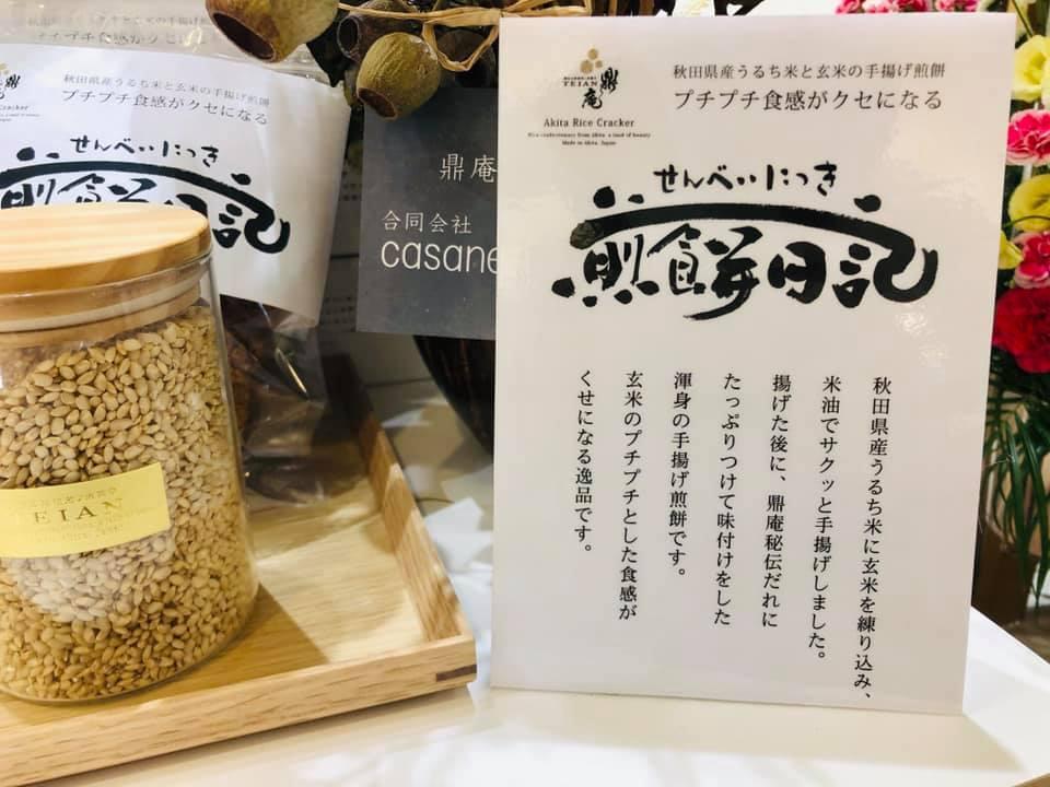 『米菓匠』鼎庵様 *煎餅日記*_e0197227_17150526.jpg