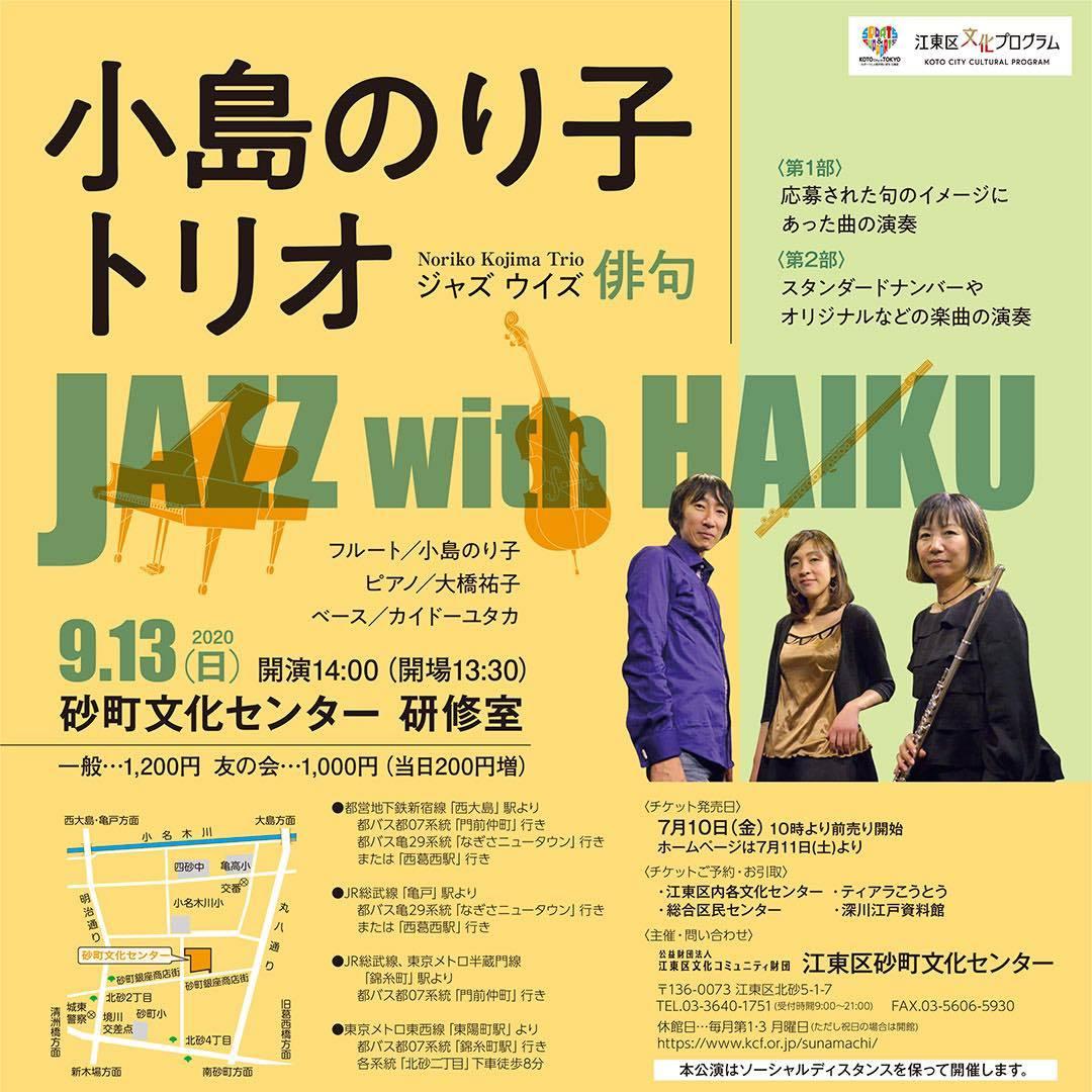 Jazz with 俳句 2020年9月13日_f0115027_15082577.jpg