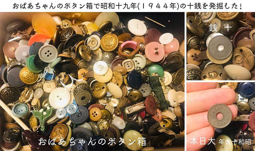 おばあちゃんの形見のボタンの中から「昭和19年」の「大日本十銭」を発掘した!_d0018646_11440442.jpg