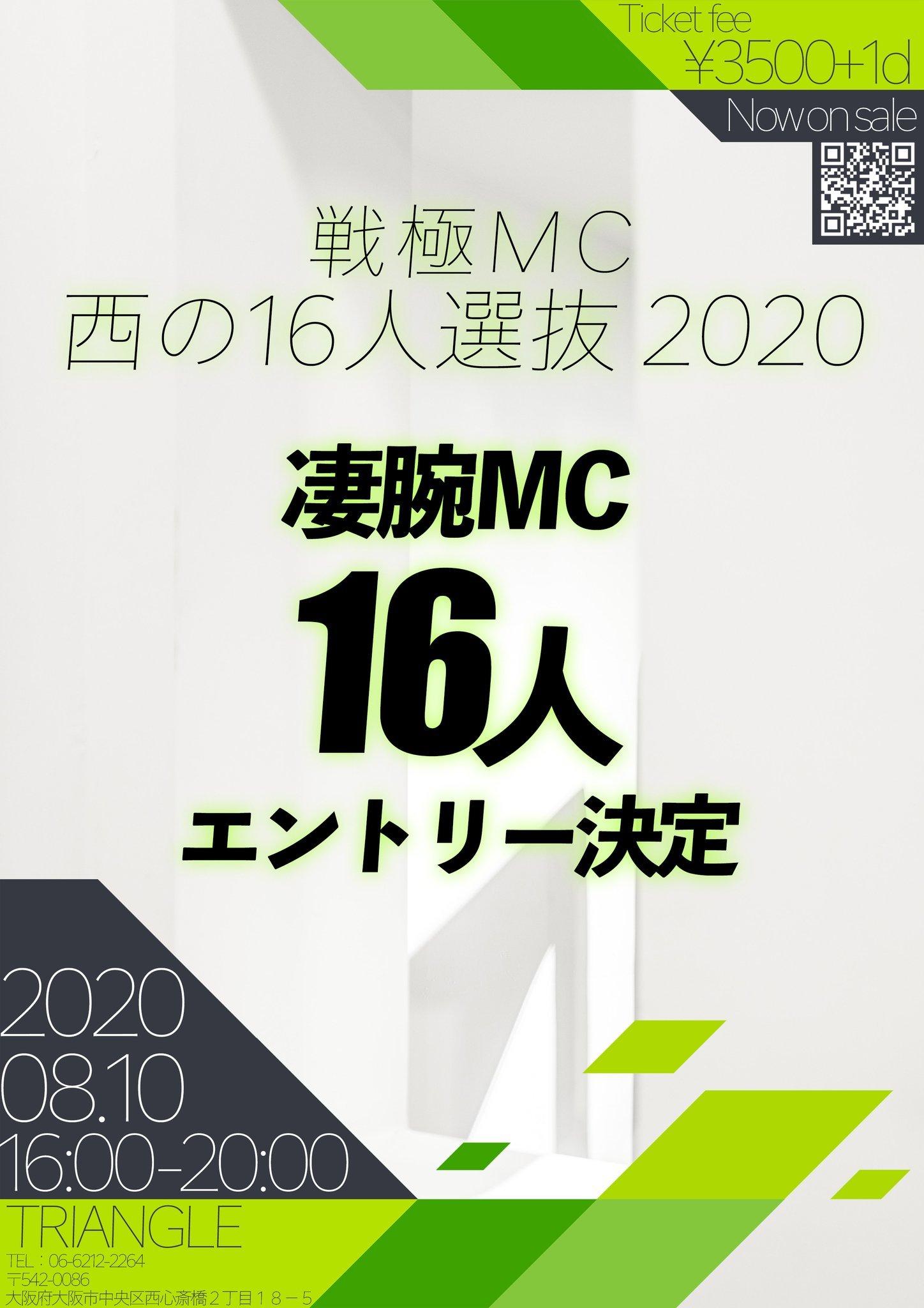 8/10 大阪にて戦極MC 西の16人選抜 2020 有料配信チケット販売開始!_e0246863_21312453.jpg