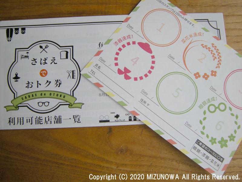 【鯖江市民の皆さまへ】さばえでおトク券取扱店です_d0255366_11505185.jpg