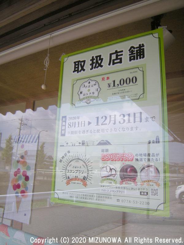【鯖江市民の皆さまへ】さばえでおトク券取扱店です_d0255366_11511614.jpg