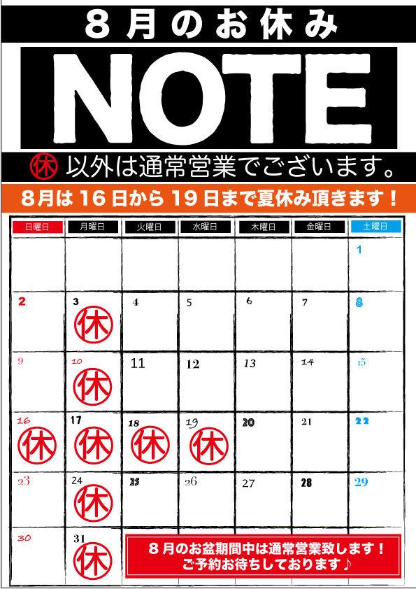 8月1日更新「8月のお休み」_b0197969_16210380.jpg